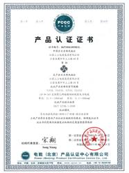 PCCC产品认证