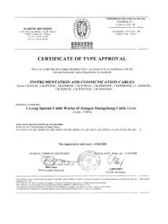法国BV船级社认证
