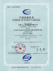 泰尔产品认证