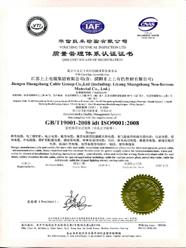ISO9001 2008质量管理体系认证证书