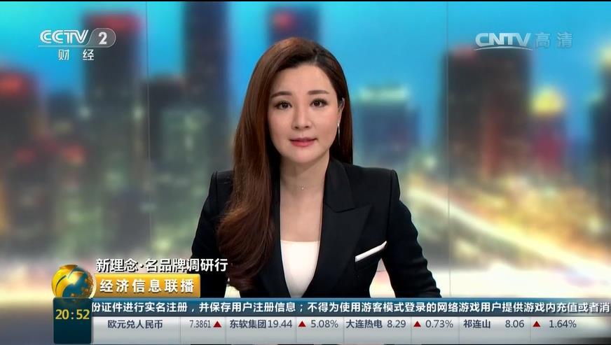 央视《经济信息联播》:上上电缆攻坚克难,高科技产品成新增长点