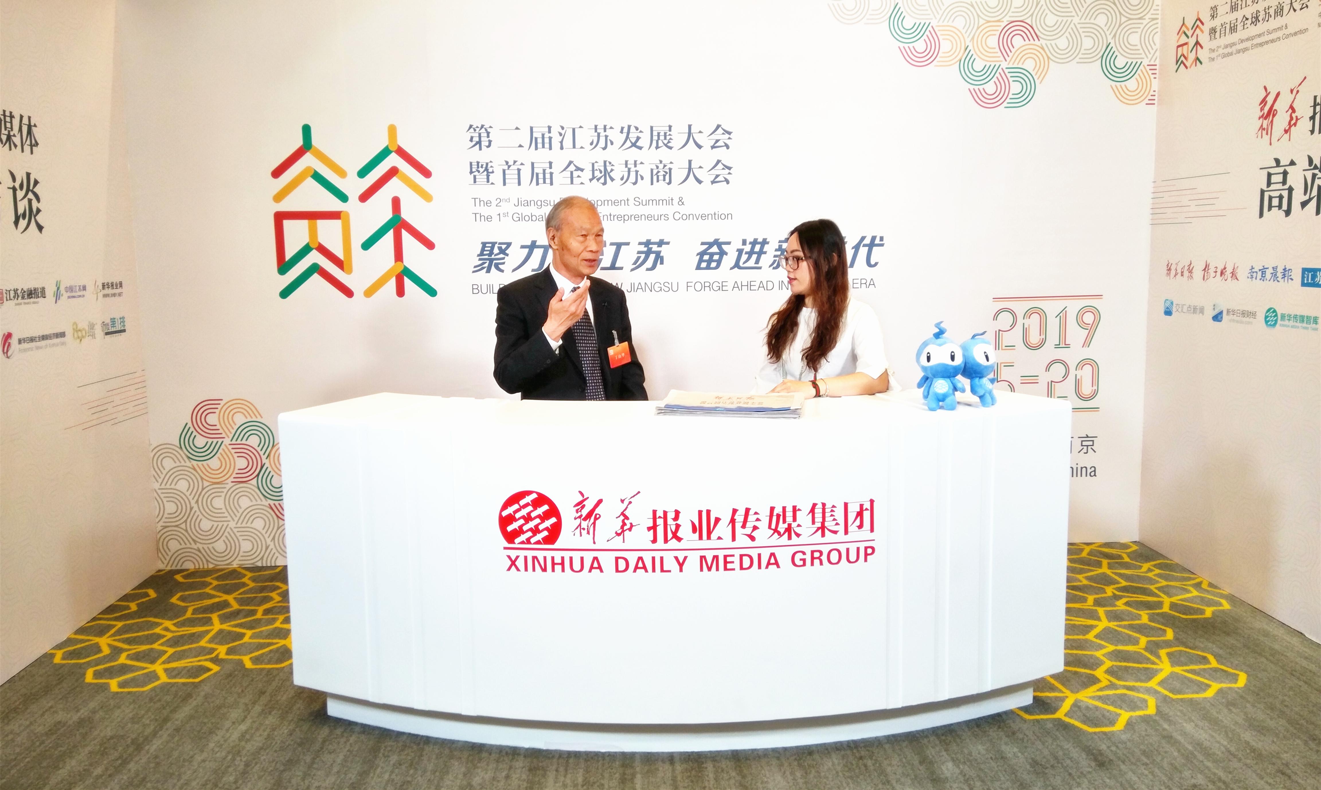 丁山华受邀出席第二届江苏发展大会并接受《新华日报》专访