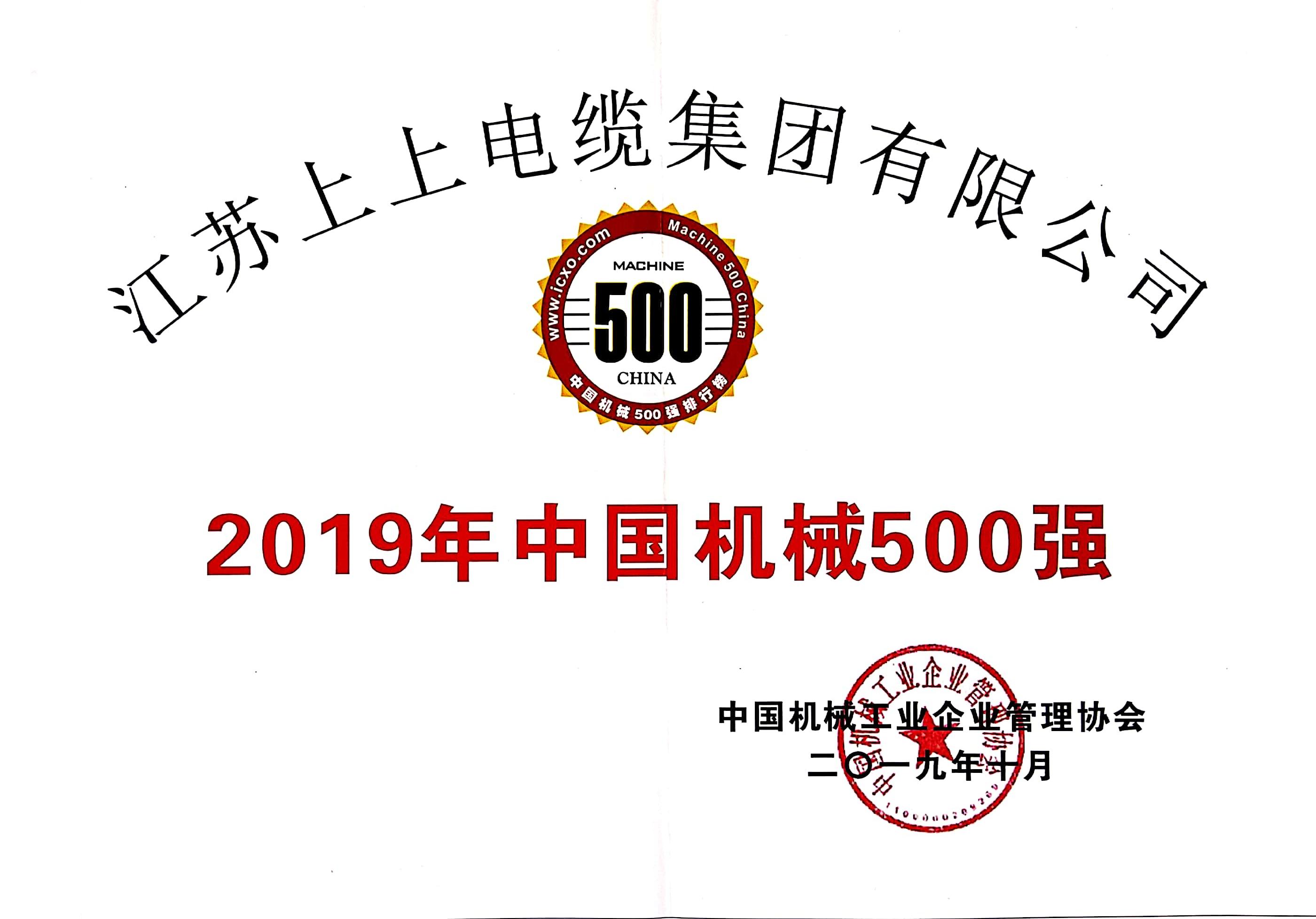 上上电缆入选中国机械500强,排名第61位