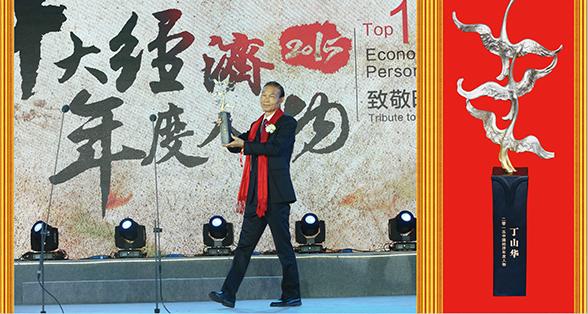 丁山华--十大经济年度人物