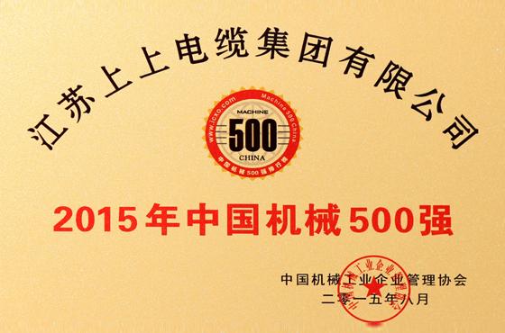 中国机械500强