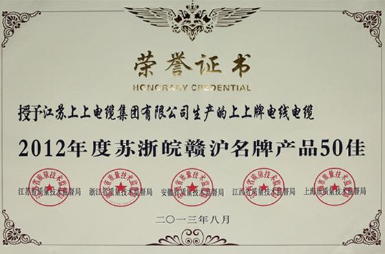 苏浙皖赣沪名牌产品50佳