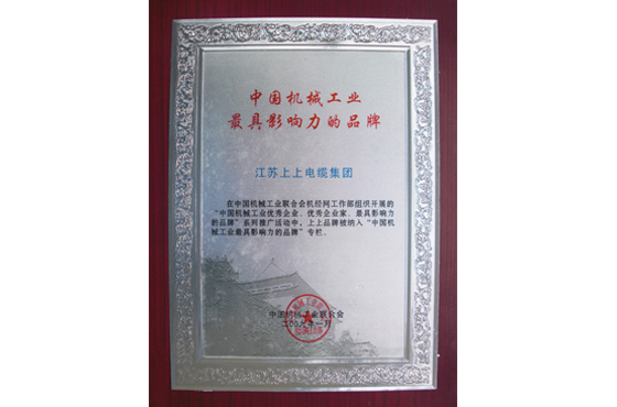 中国机械工业最具影响力品牌