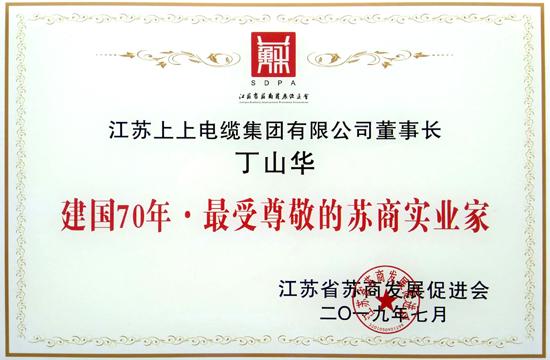"""丁山华被授予""""建国70年·最受尊敬的苏商实业家""""殊荣"""