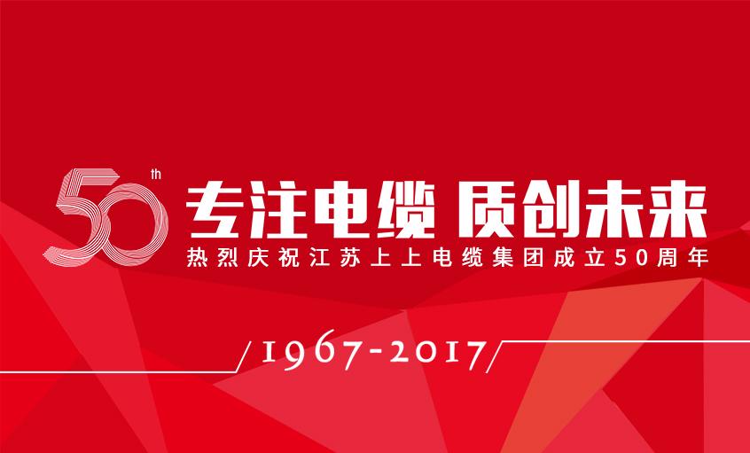 专注亚博yabo210  质创未来——上上亚博yabo210隆重举行五十周年庆典