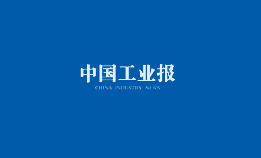 《中国工业报》:上上集团王松明——为三代核用电缆而生