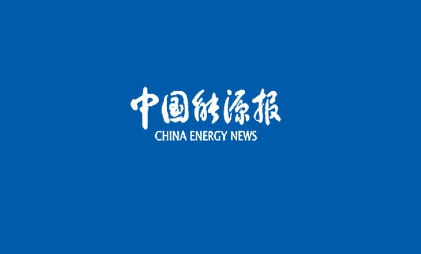 """《中国能源报》:抬头要靠实力""""抬头""""走路"""