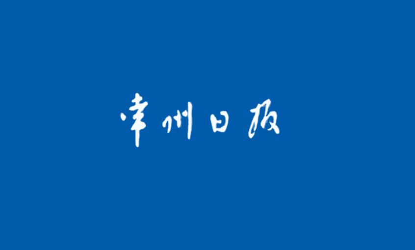 《常州日报》:为了装备中国——追记上上电缆集团副总王松明