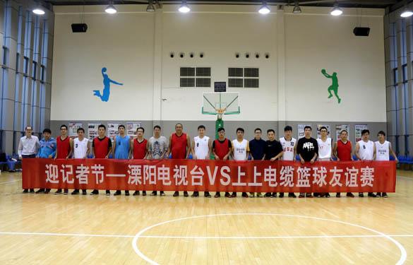 2015年11月7日,精彩篮球赛 共庆记者节