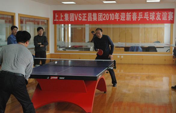 上上集团与正昌集团举行了2010年迎新春乒乓球友谊赛