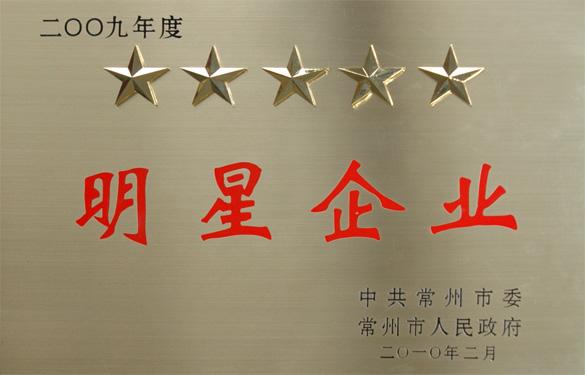 """江苏上上电缆集团在常州市""""创新争星、做强做大""""表彰大会上载誉而归"""