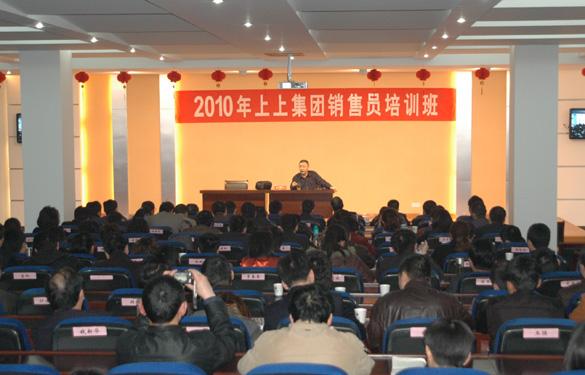 上上集团邀请中国人民大学金正昆教授为管理、营销人员授课