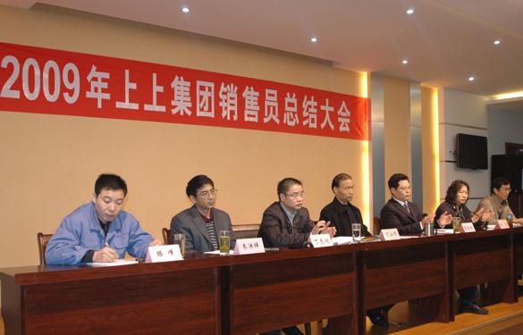 江苏上上电缆集团召开2009年度销售员总结大会