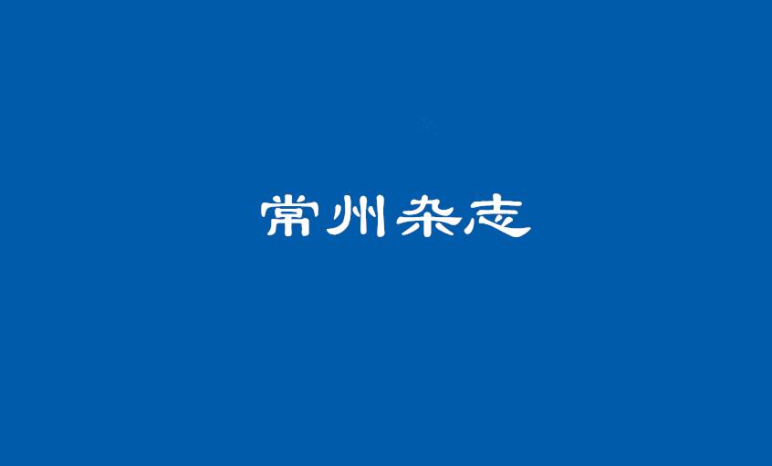 """壮阔东方潮,唱响""""上上""""歌"""