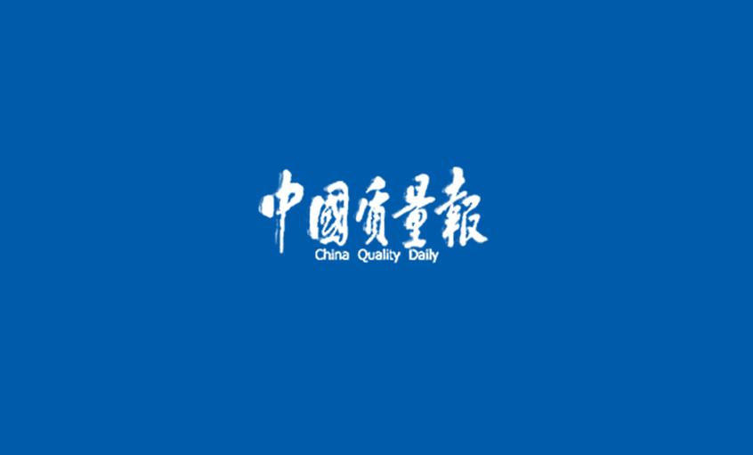 《中国质量报》:从优秀迈向卓越 ——记江苏上上亚博yabo210集团高质量发展之路