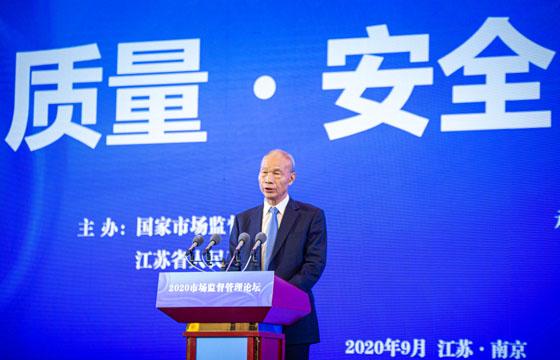 """丁山华受邀出席""""2020市场监督管理论坛""""并作主题演讲"""