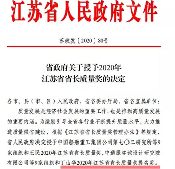 喜讯!丁山华荣获江苏省省长质量奖提名奖
