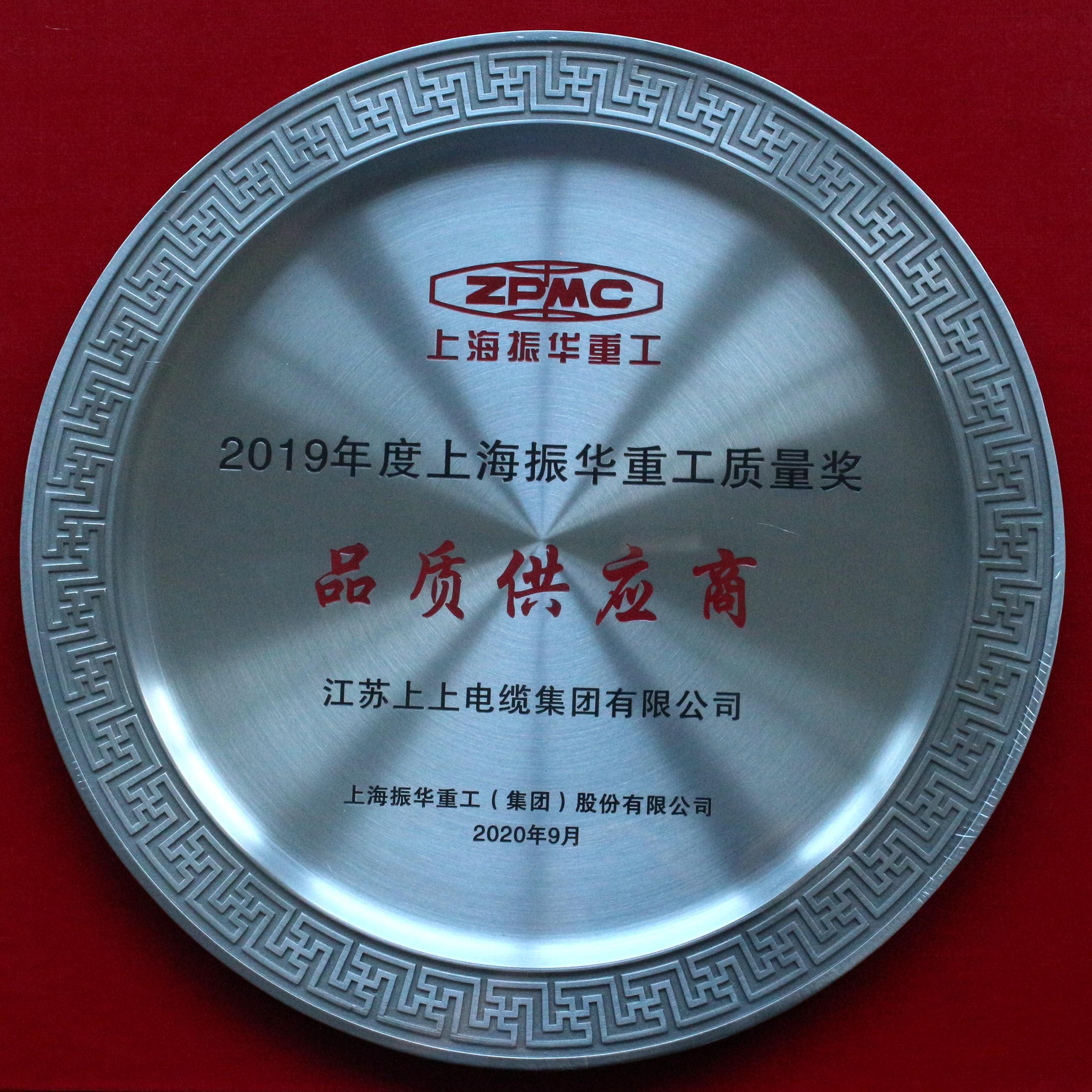 """上上电缆荣膺振华重工""""品质供应商""""称号"""