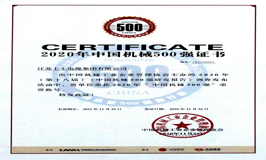 上上电缆入选中国机械500强,排名第67位