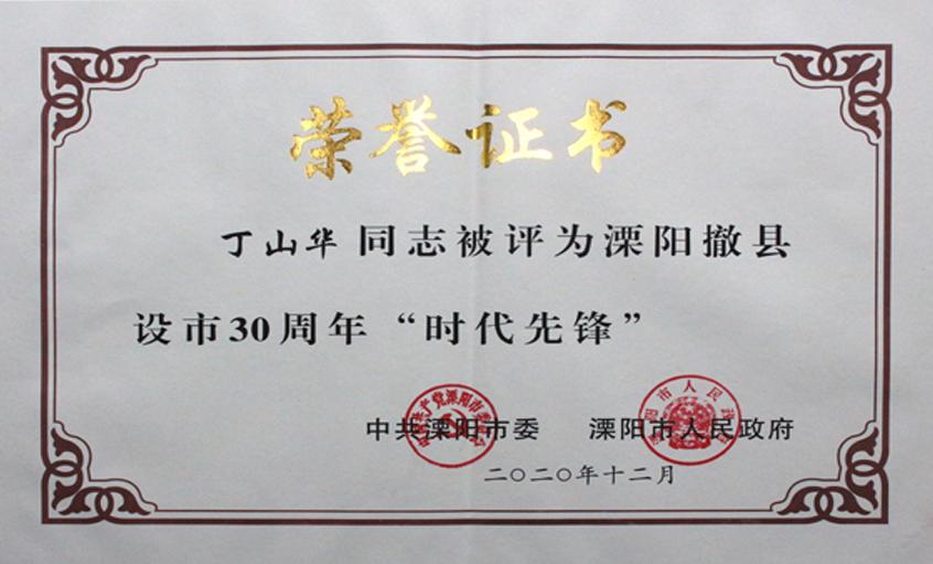 """丁山华被评为溧阳撤县设市30周年""""时代先锋"""""""