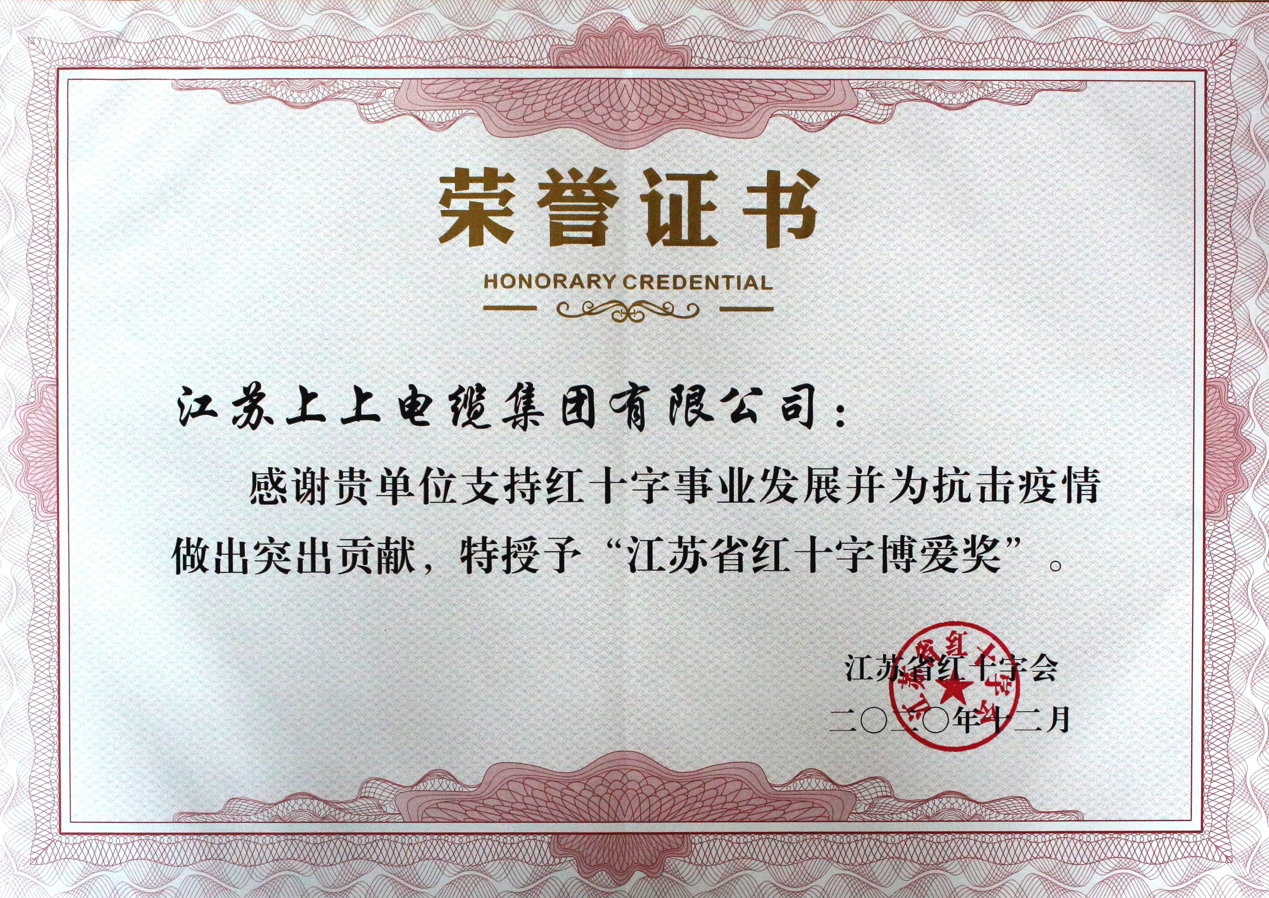 """江苏上上电缆集团被授予""""江苏省红十字博爱奖"""""""