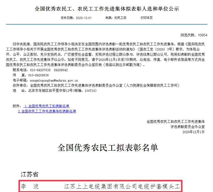 """上上电缆员工李波荣获""""全国优秀农民工""""称号"""