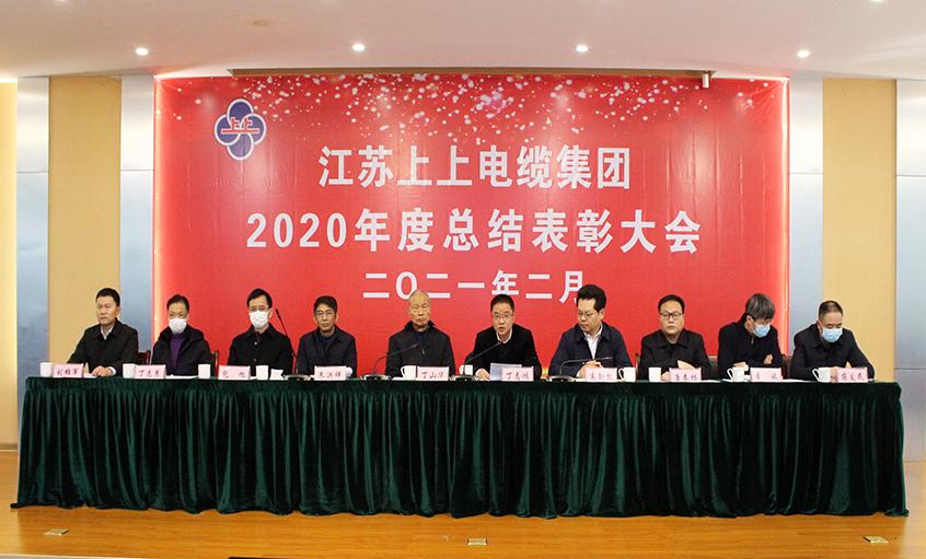 上上电缆视频直播召开2020年总结表彰大会
