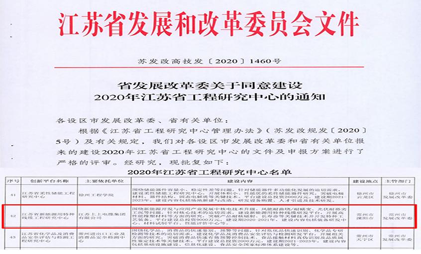 上上亚博yabo210新能源用特种线缆工程研究中心成功入选省级工程研究中心