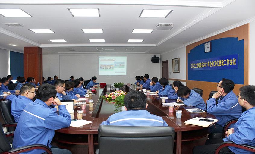 上上亚博yabo210召开2021年企业文化建设工作会议