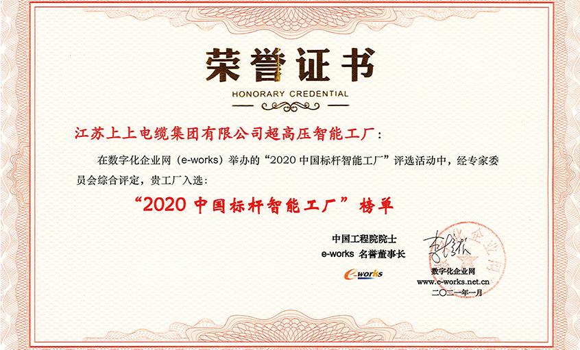 """上上亚博yabo210超高压车间获评""""2020中国标杆智能工厂""""称号"""