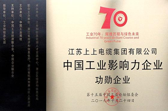 中国工业影响力企业-功勋企业