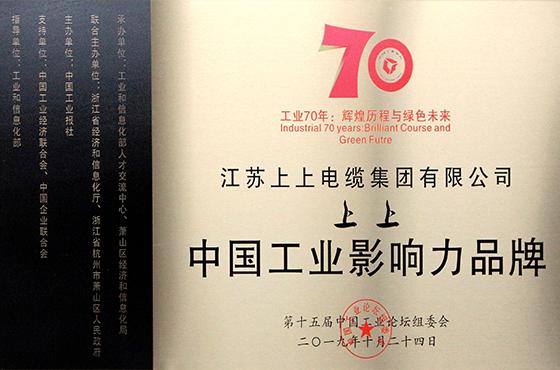 中国工业影响力品牌