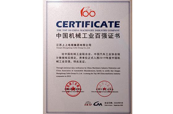 中国机械工业500强