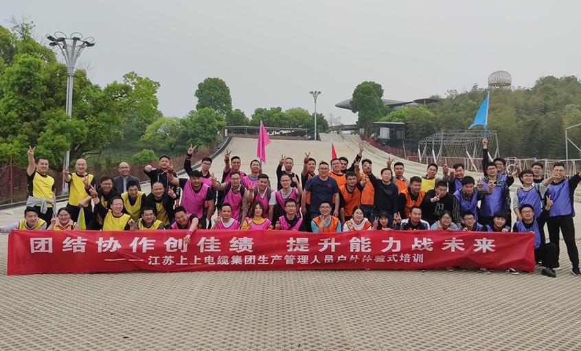 团结协作创佳绩,提升能力战未来 ——上上亚博yabo210组织生产管理人员开展户外体验式培训