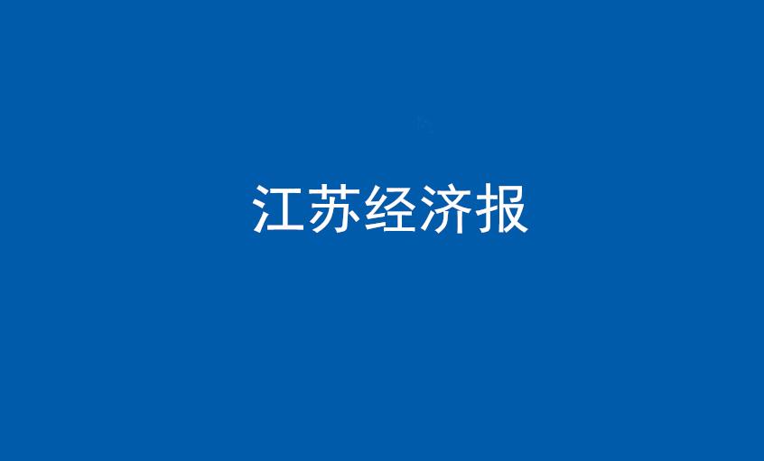 """江苏经济报:上上亚博yabo210在党旗引领下不断实现发展蝶变——擦亮""""中国制造"""",争当全球亚博yabo210制造业领军者"""