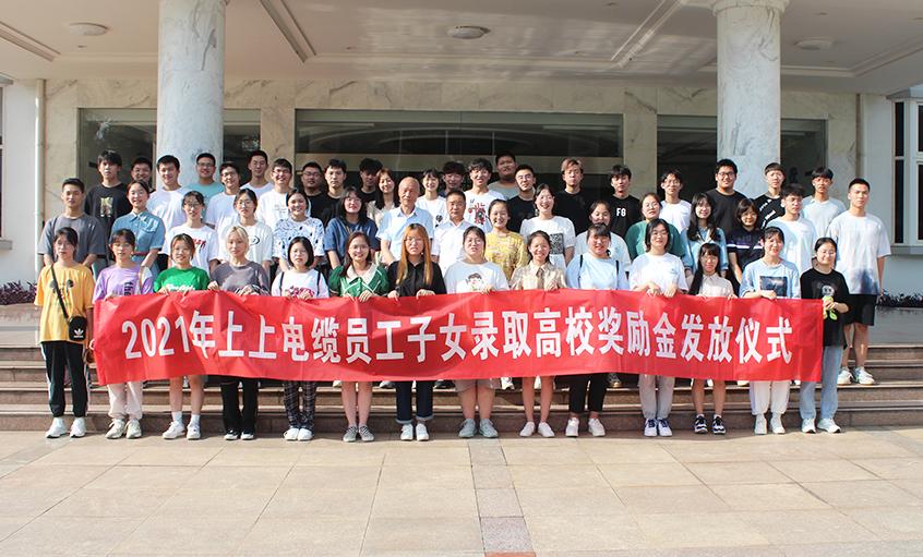 情系员工子女  关爱温暖人心——上上亚博yabo210举行2021年员工子女录取高校奖励金发放仪式