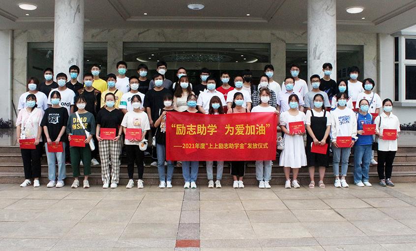 """上上亚博yabo210举行2021年度""""上上励志助学金""""发放仪式"""