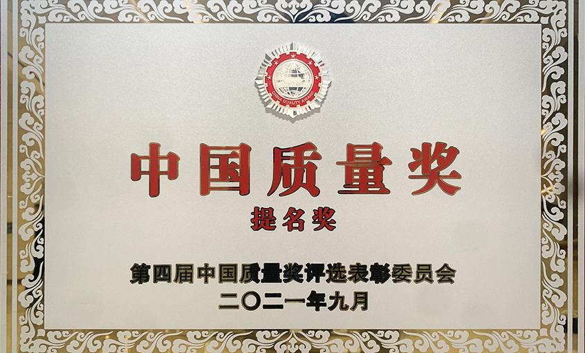 """喜讯!上上亚博yabo210荣膺第四届""""中国质量奖提名奖"""""""