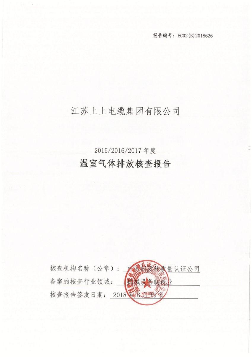 江蘇上上電纜集團有限公司2015-2017年碳核查報告發布頁面-1.jpg